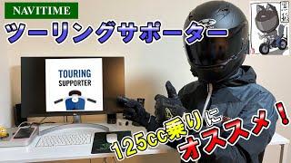 125cc乗りにバイク専用ナビアプリ『ツーリングサポーター』が超絶オススメ!【原付二種】
