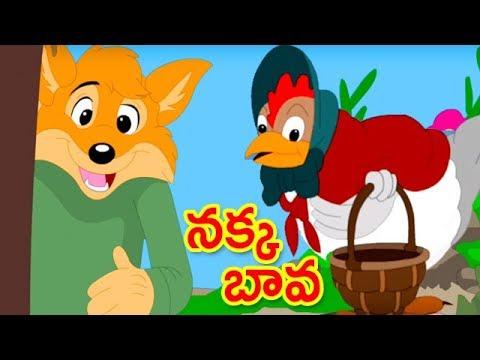 Telugu Rhymes For Kids | Nakka Bava Nakka Bava Song | Children Songs | Children Nursery Rhymes