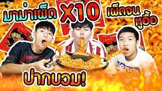 มาม่าเผ็ดเกาหลีX10กับคนไม่กินเผ็ด!!
