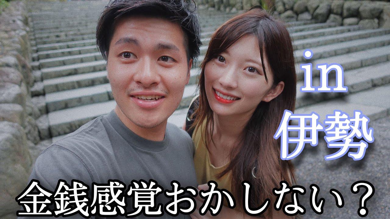 【旅行】金銭感覚対決!