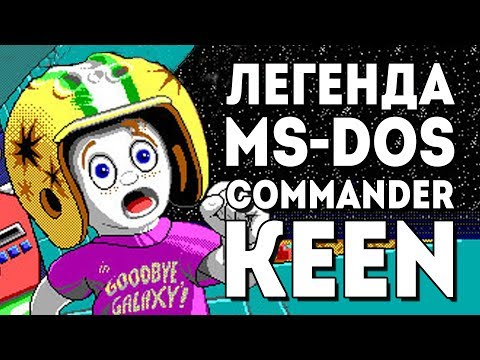 Легенда MS-DOS от Id Software - Commander Keen