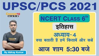NCERT || CLASS 6 || ANCIENT HISTORY || CHAPTER 4 || ABHAY KUMAR SIR || UPSC || PCS || CGPCS || MPPCS