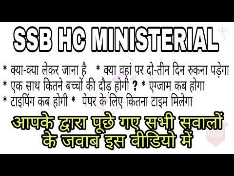 SSC HC MINISTERIAL || आपके  सभी सवालों का जवाब इस वीडियो में || complete physical process