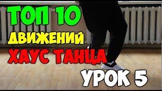 10 движений ногами танца ХАУС, ШАФЛ! Подробные видеоуроки, как научиться танцевать ШАФЛ, ХАУС! #5