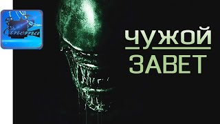 ЧУЖОЙ: ЗАВЕТ [2017] Русский Трейлер без Цензуры