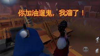 第五人格:小黄鸭让粉丝去溜鬼自己跑了,黑妹要在关键时候才出手