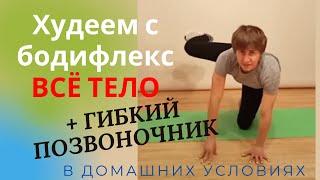 Комплекс бодифлекс на всё тело упражнения для позвоночника Похудение и оздоровление