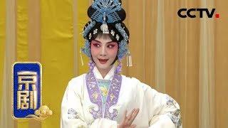 《中国京剧像音像集萃》 20200206 京剧《望江亭》| CCTV戏曲