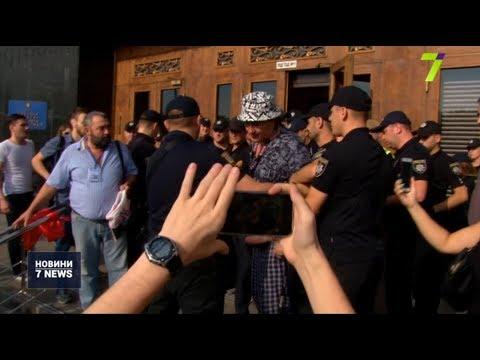 Новости 7 канал Одесса: Мітингарі проти Саутьонкова і за Ройтбурда теж зібрались біля ОДА