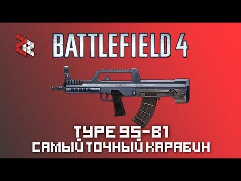 Type-95B-1 | Battlefield 4