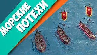 ЗНАКОМСТВО С НЕПТУНОМ! Rome Total War #13