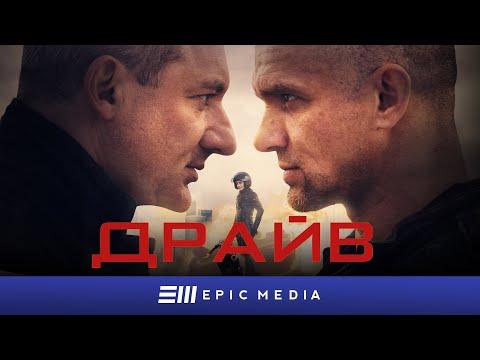 ДРАЙВ - Серия 8 / Экшн (2020)