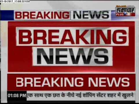 Live News Today: Humara Uttar Pradesh latest Breaking News in Hindi   03 Oct 2017