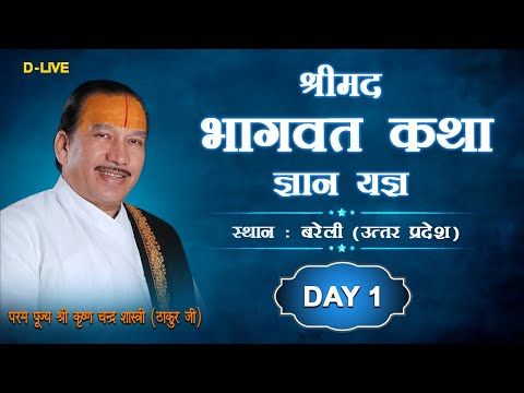 DAY-1 Shrimad Bhagwat Katha - Shri Krishna Chandra Shastri (Thakur Ji) Bareli (UttarPradesh)