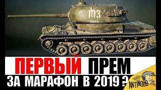 ПЕРВЫЙ МАРАФОН В 2019 в World of Tanks!? НОВАЯ ИМБА в WoT