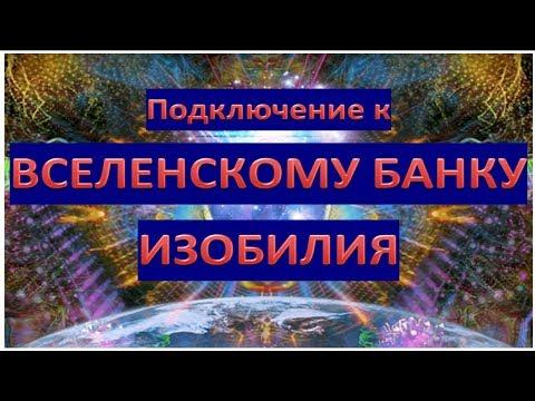 Программа Подключение к Вселенскому Банку Изобилия