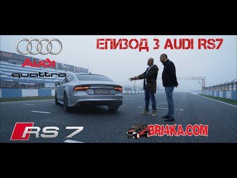 В търсене на ултимативната кола Епизод 3  - Audi RS7 850 bhp