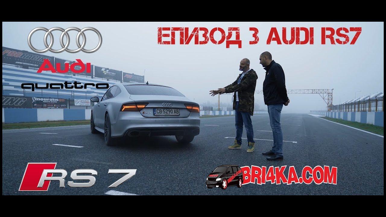 (VIDEO) - В търсене на ултимативната кола - Audi RS7 850 HP