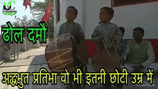 अद्धभुत प्रतिभा    ढोल दमौ की विधा में     नन्हें कलाकार    Uttrakhandi Culture   