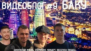 Алексей Щербаков ВИДЕОБЛОГ #9 - Баку! Прикол на приколе, смотреть до конца, жесть.
