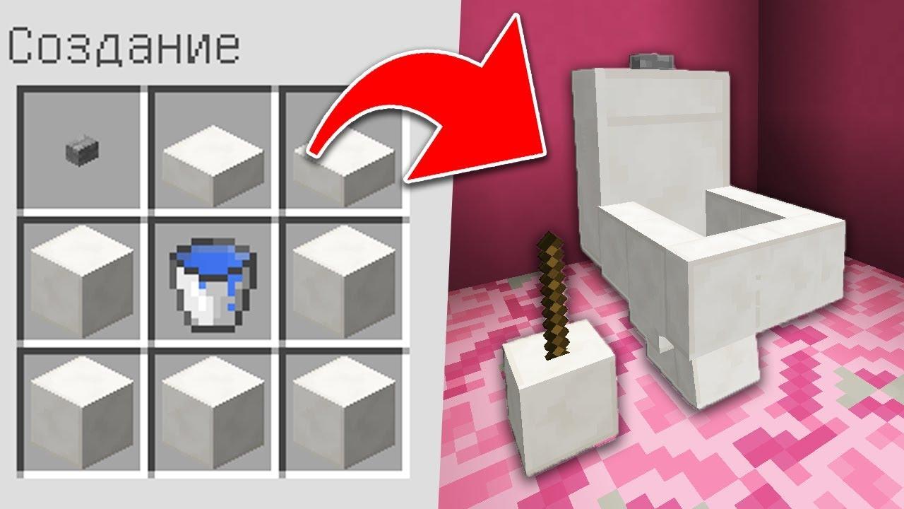 майнкрафт как сделать туалет #5