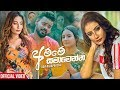 Amme Samawenna - Uda Rajapaksha Official Music Video 2020 | Teena Shanell | New Sinhala Music Videos