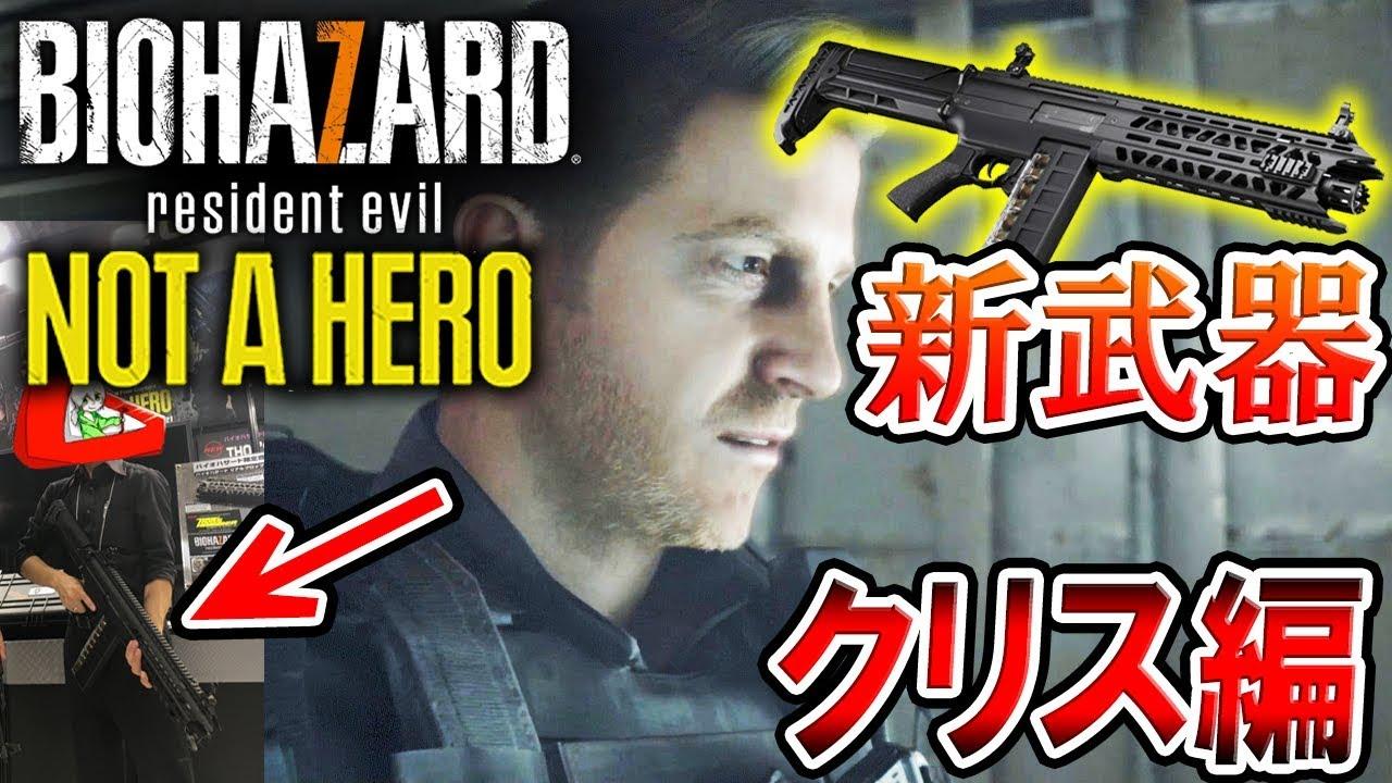 A 7 not hero ハザード バイオ