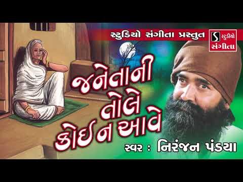 Niranjan Pandya - Janeta Ni Tolle Koi Na Aave - Gujarati Bhajan