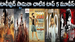 Tollywood Top 5 Movies Collections | Bahubali 2 | Rangasthalam | Bharath Ane Nenu | Get Ready