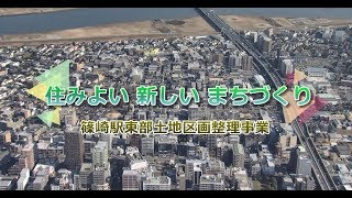 住みよい新しいまちづくり 篠崎駅東部地区土地区画整理事業