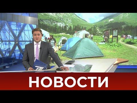Выпуск новостей в 09:00 от 28.07.2020