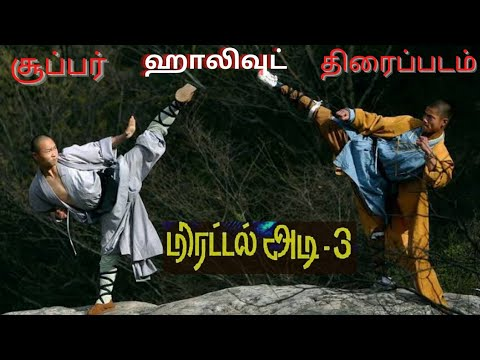 Download New Tamil Dubbing Movie 2020 || Tamil Full Movie || latest hollywood Action movie || தமிழில்
