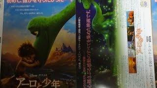 アーロと少年 B 2016 映画チラシ 2016年3月12日公開 【映画鑑賞&グッズ...
