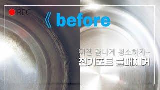 참 쉬운 전기포트 청소법/초간단 청소법/커피포트 청소법…