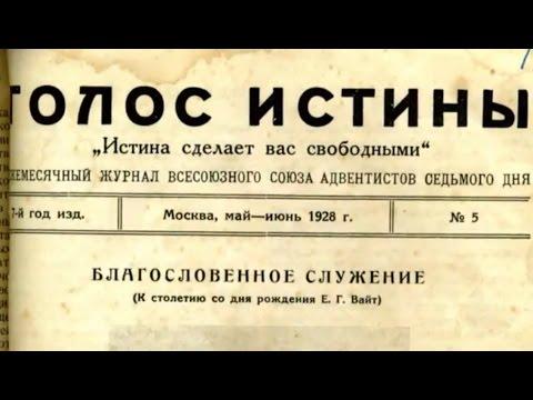 Смотреть Позициа АСД о Боге, Христе и Св Духе в 1928 году онлайн
