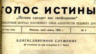Позициа АСД о Боге, Христе и Св Духе в 1928 году