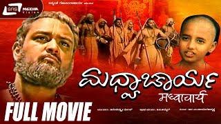 Madhvacharya -- ಮಧ್ವಾಚಾರ್ಯ|Kannada Full Movie|FEAT.Poorna Prasad, Ravindra