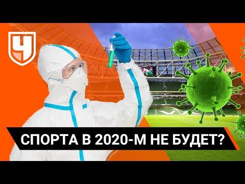 Евро-2020 И ОЛИМПИАДУ отменят из-за КОРОНАВИРУСА? Спорта в 2020-м не будет!