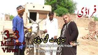 Airport Car | Latest Punjabi And Saraiki Funny Video