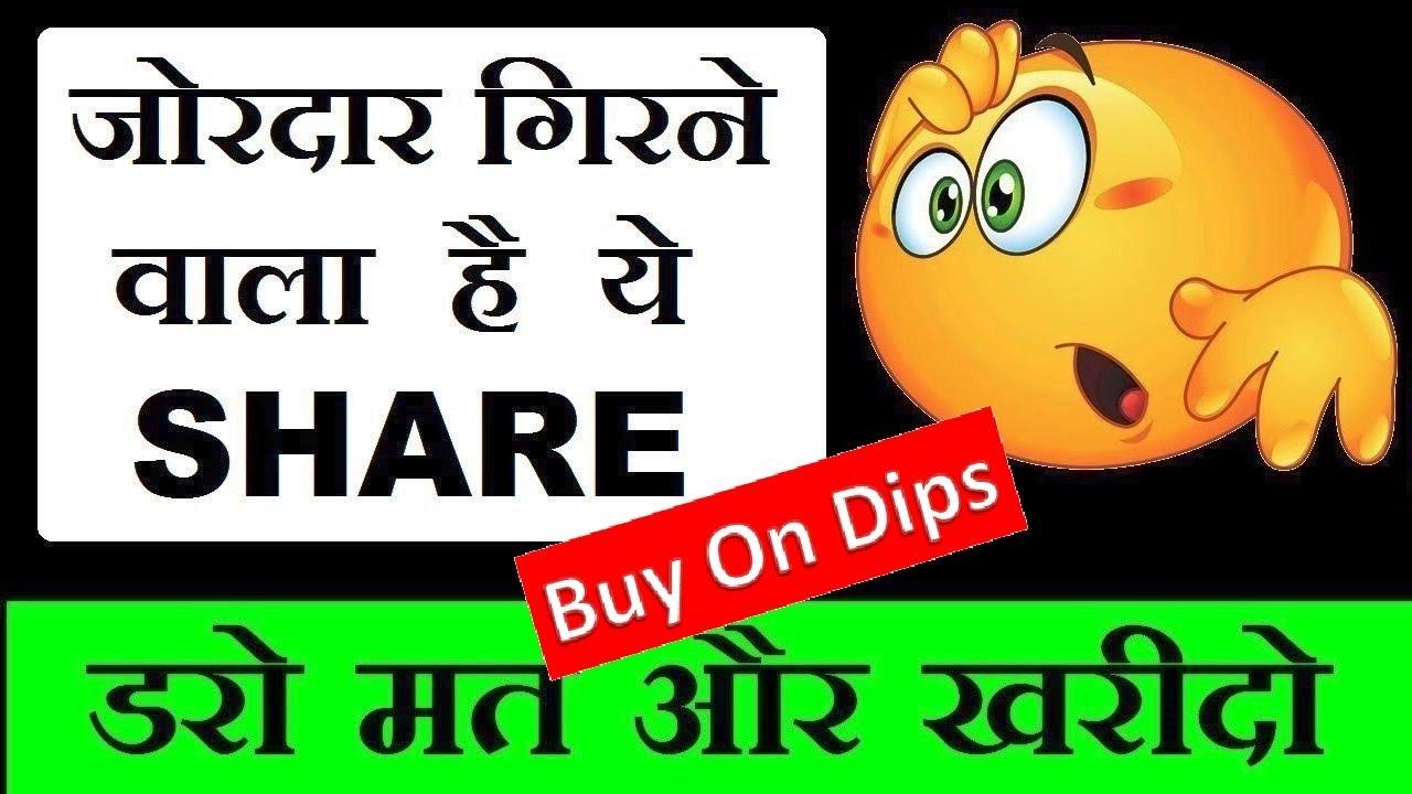 जोरदार गिर सकते हैं ये शेयर (SHARE)⚫ डरो मत और खरीदो (Buy On Dips) ⚫SHARE MARKET LATEST NEWS by SMkC