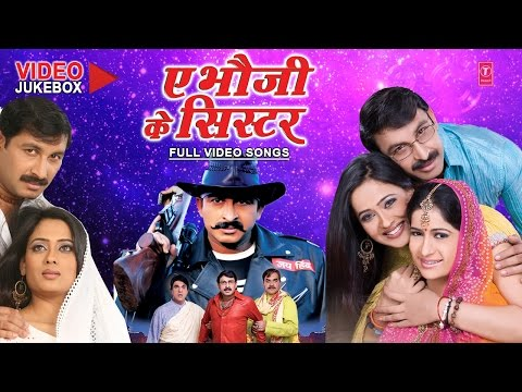 Ae Bhauji Ke Sister - Full Length Bhojpuri Video Songs Jukebox - Feat.Shweta Tiwari & Manoj Tiwari