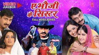 Ae Bhauji Ke Sister - Full Length Bhojpuri Video Songs Jukebox - Feat.Shweta Tiwari & Manoj Tiwari