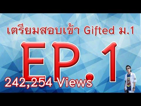 คอร์สเตรียมสอบ Gifted ม.1 EP.1