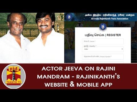 Actor Jeeva on Rajini Mandram - Rajinikanth's Website & App for Politics