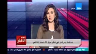 ,,ستوديو_الاخبار,.. محكمة جنح قصر النيل تخلي سبيل 22 متهما بالتظاهر في أحداث 25 إبريل