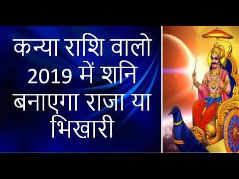 Kanya rashi |Kanya rashi 2019 Rashifal | Kanya rashi Shani prabhav 2019