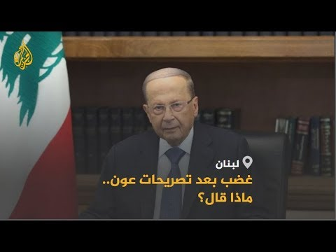 ???? غضب في منصات التواصل بلبنان بعد تصريحات الرئيس عون.. ماذا قال؟  - نشر قبل 4 ساعة