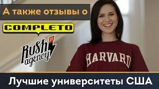 Лучшие университеты США. SEO-Академия RUSH. Отзыв о курсах Completo.