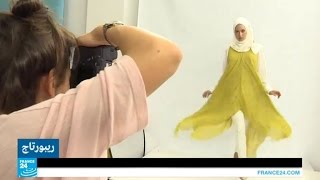 تركيا: عاصمة الأزياء النسائية الإسلامية العصرية