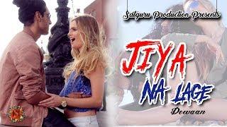 Jiya na Lage (Full Song)   New Hindi Songs 2018   Latest Hindi Songs 2018   Dewaan